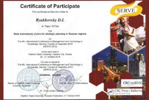 Сертификат-2016-1