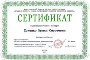 Сертификат-2017-1