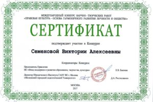 Сертификат-2017-2