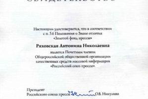Свидетельство-2008