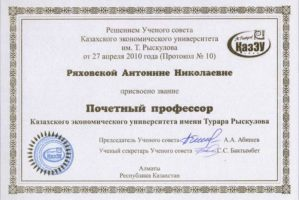 Звание-2010